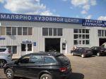 Малярно-Кузовной центр в аренду