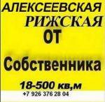 Собственник Алексеевская Рижская18-500 кв, метров.