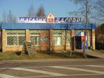 Продаётся магазин на трассе Волоколамское шоссе