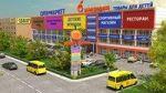 """Строительный торговый центр """"Мандарин"""" торговые площади от собственника"""