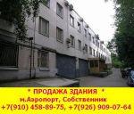 Продажа здания в Москве, продажа осз в Москве, сао, м.Аэропорт, 78888 руб. кв.м