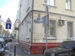 Продается подвальное помещение в ЦАО г.Москвы
