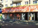 Сдается в аренду помещение, метро Кунцевская
