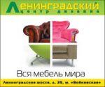 "Аренда "" street retail "" от собственника в ЦД ""Ленинградский"""