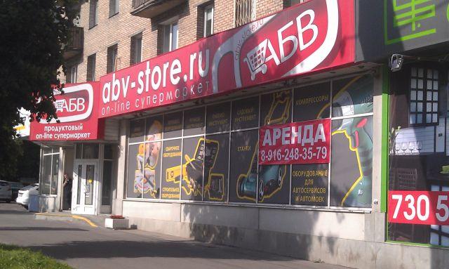 Сдаётся от собственника в прямую долгосрочную аренду помещение 267 кв.м. по адресу: Москва, Ленинградское шоссе, дом 100