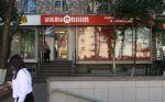 ГГотовое Помещение под Банк или другой бизнес