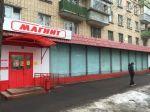 Готовый арендный бизнес - Магнит, 498,7 м²