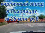 Продажа кирпичного завода в Луховицах